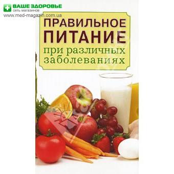книги о правильном питании скачать