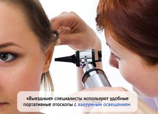 Отоскопы и диагностические станции