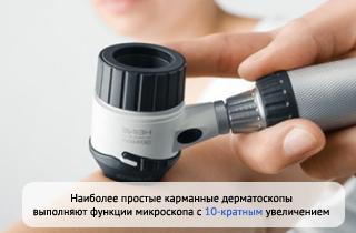 Диагностические дерматоскопы