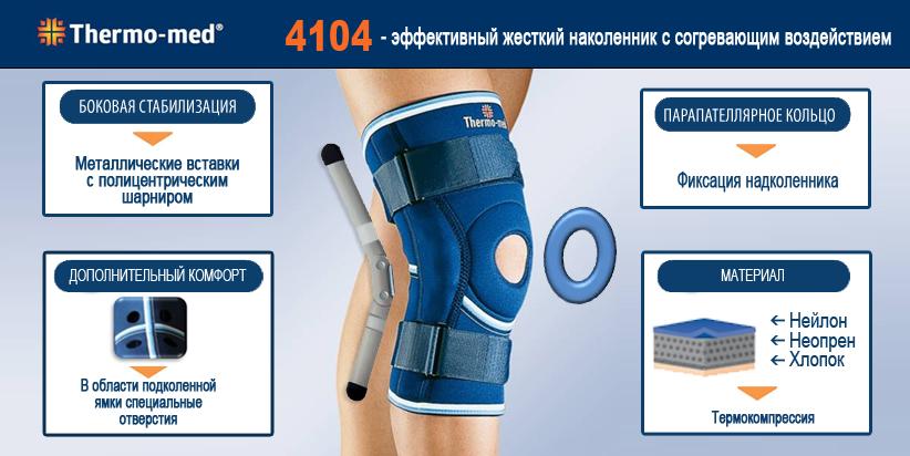 4104/4 Ортез на коленный сустав с артикуляцией (p.L) (4104/4)